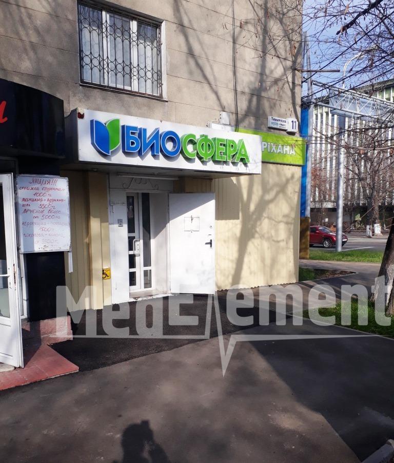 """Аптека """"БИОСФЕРА"""" на Тимирязева"""