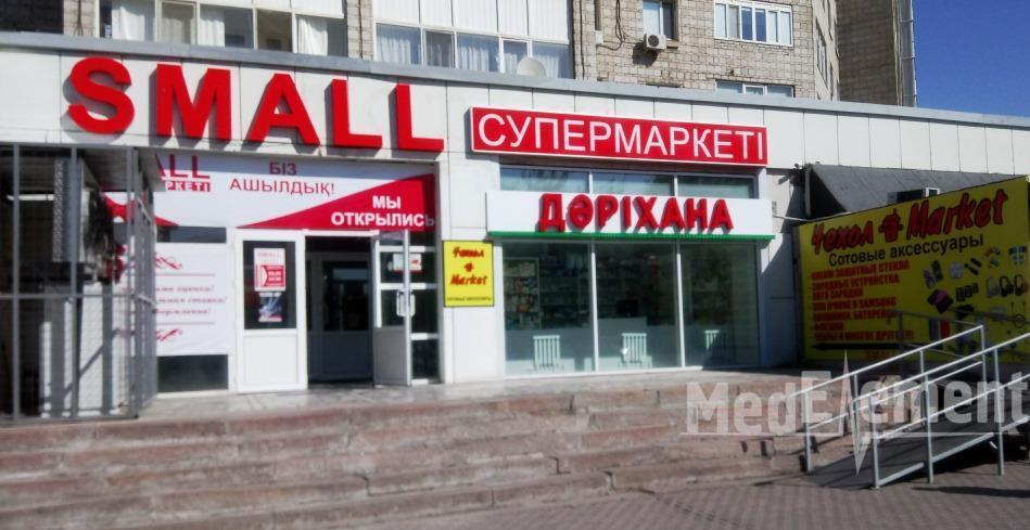 "Аптека ""АЛЬФА МЕД"" на Сейфуллина 33"