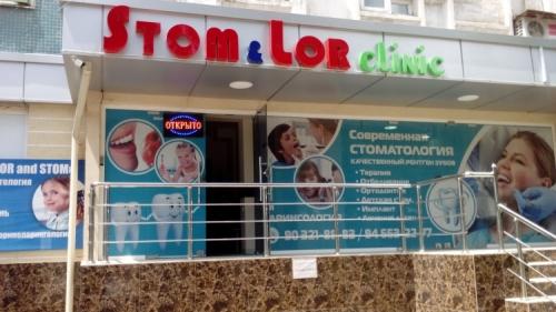 """Стоматологическая клиника """"LOR AND STOM"""""""