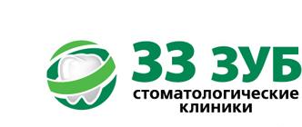 """Стоматологические клиники """"33 ЗУБ"""" на Ильюшина"""