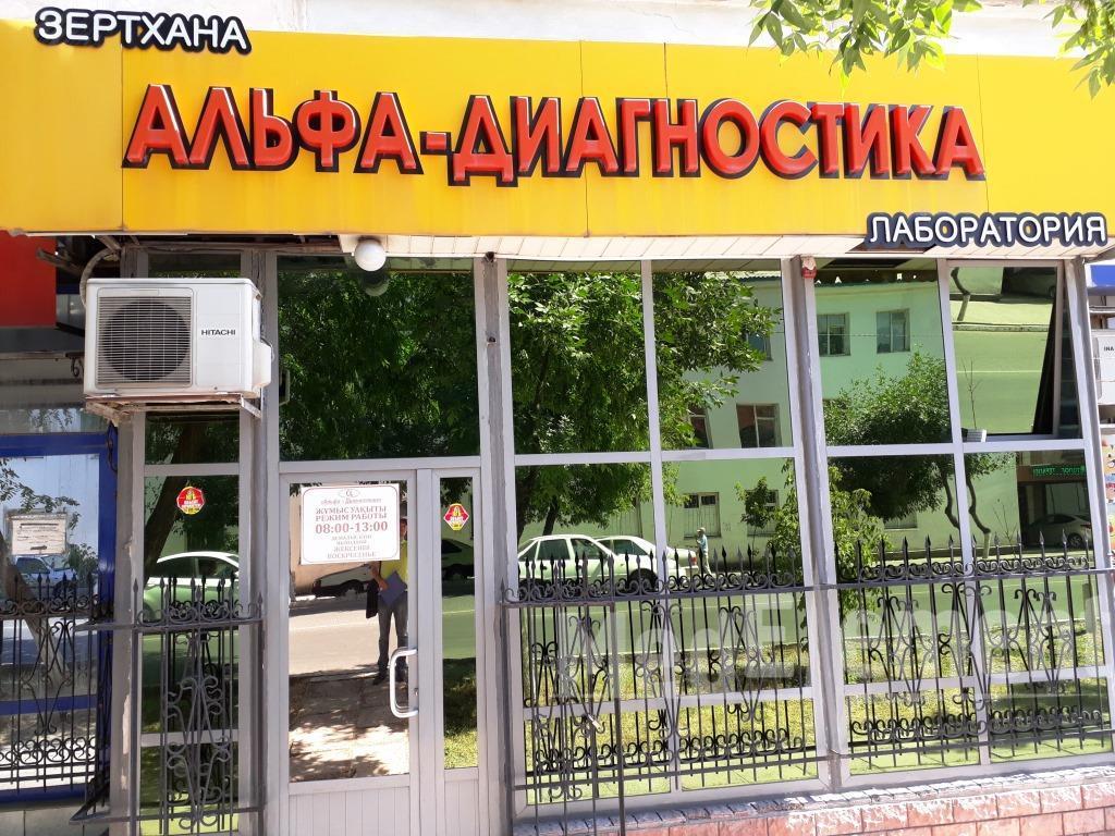 """""""АЛЬФА-ДИАГНОСТИКА"""" зертханасы"""