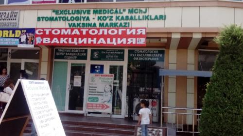 """Центр вакцинации """"ЭКСКЛЮЗИВ МЕДИКАЛ"""""""