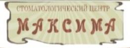 """Стоматологический центр """"МАКСИМА"""""""