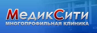 "Медицинский центр ""МЕДИКСИТИ"""