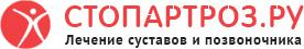 "Клиника лечения суставов и позвоночника ""СТОПАРТОЗ"""