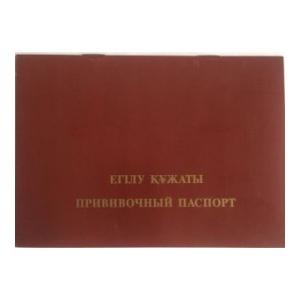 Прививочный паспорт