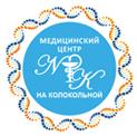 """Медицинский центр """"НА КОЛОКОЛЬНОЙ"""""""