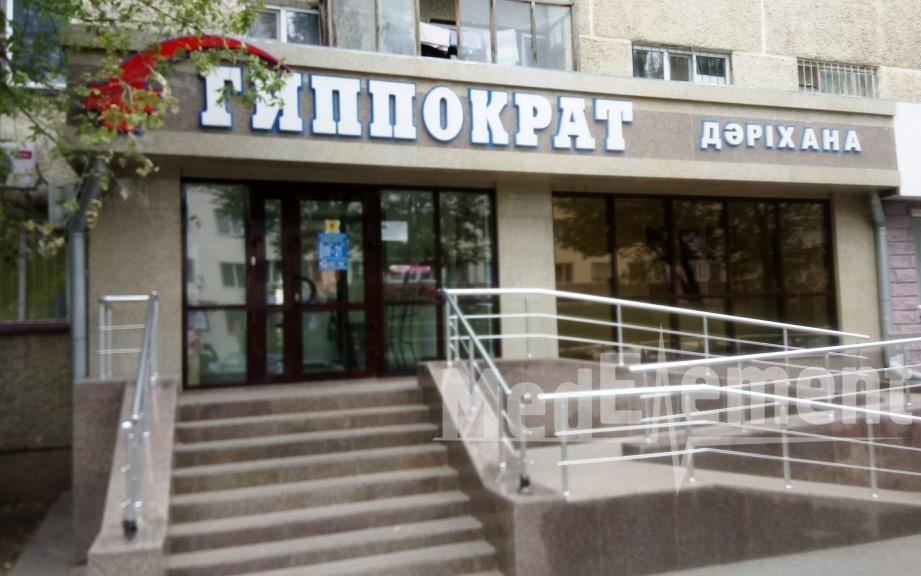 "Аптека ""ГИППОКРАТ"" №60"