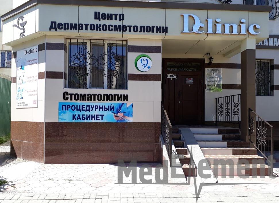 """Центр дерматокосметологии  """"DCLINIC"""""""