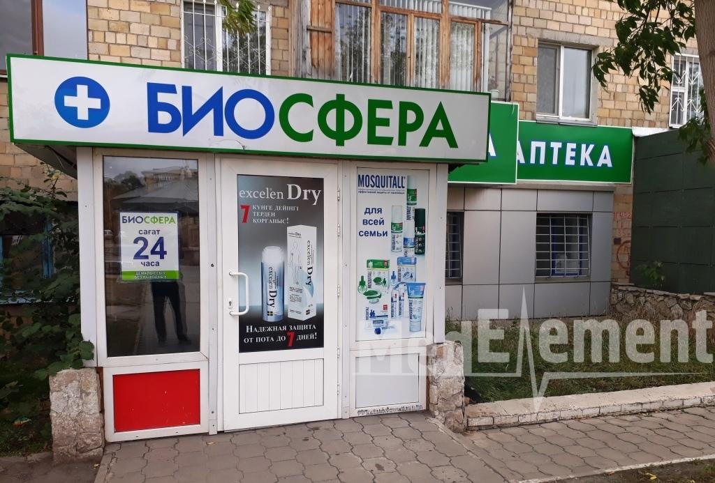 """БИОСФЕРА"" дәріханасы (Гоголь к-сі, 47)"