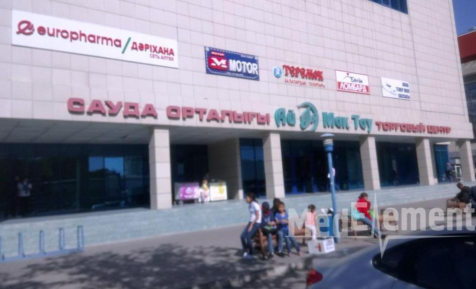 """Аптека """"EUROPHARMA"""" №129"""
