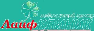 """Медицинский центр """"ЛАЙФ КЛИНИК"""""""