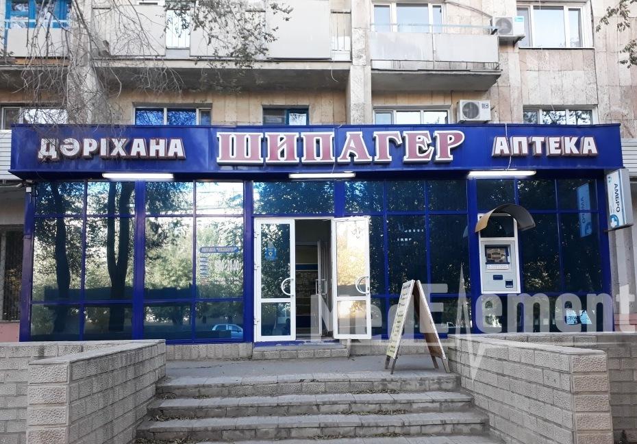 "Аптека ""ШИПАГЕР"" на Сейфуллина 39"