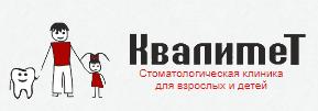 """Стоматологическая клиника """"КВАЛИТЕТ"""""""