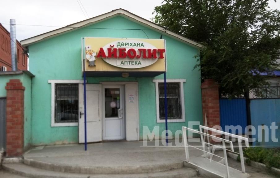 "Аптека ""АЙБОЛИТ"" на Досмухамедова"