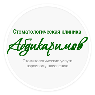 """""""АБДИКАРИМОВ"""" тіс емдеу клиникасы"""