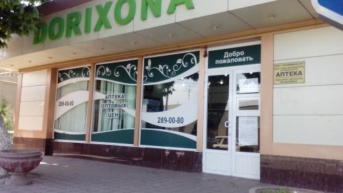 "Аптека ""PHARMAHEALTH"" на Богишамол"