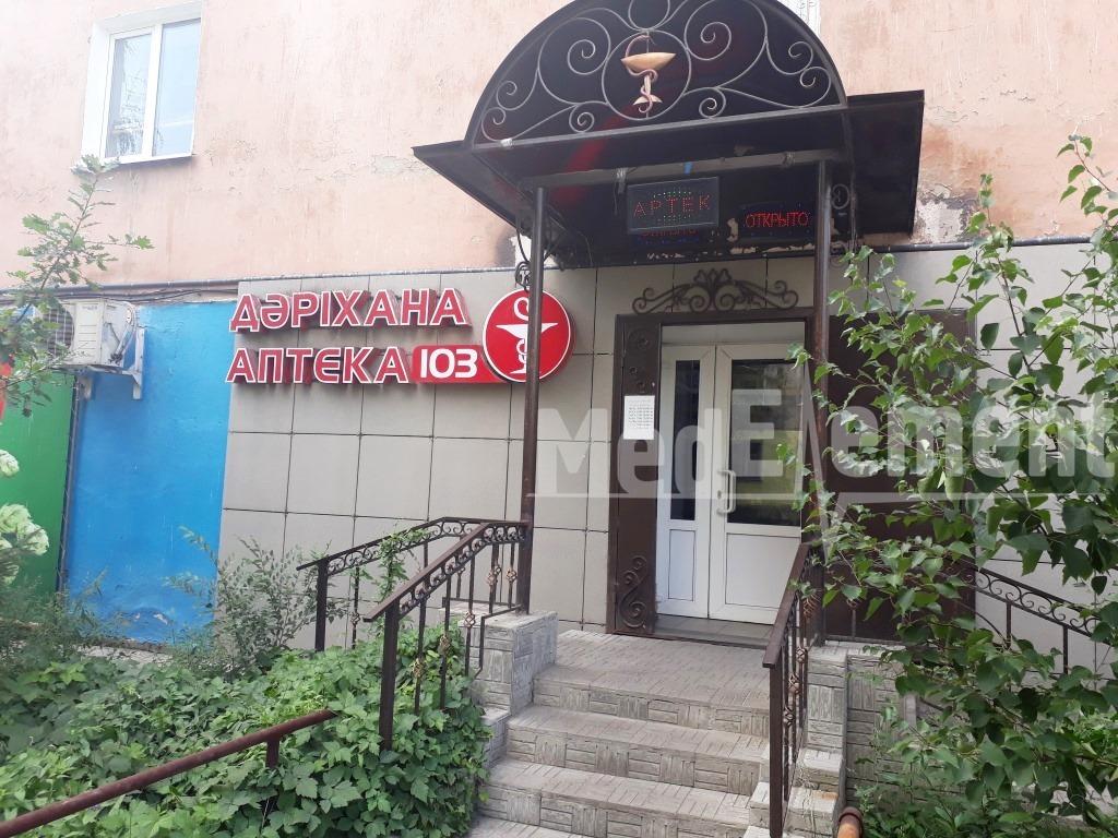 Аптека на ул. Казахстан 103