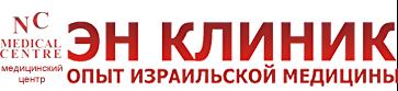 "Медицинский центр ""ЭН КЛИНИК"""