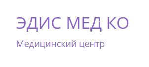 """Медицинский центр """"ЭДИС МЕД КО"""""""