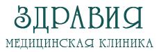 """Медицинский центр """"ЗДРАВИЯ"""""""