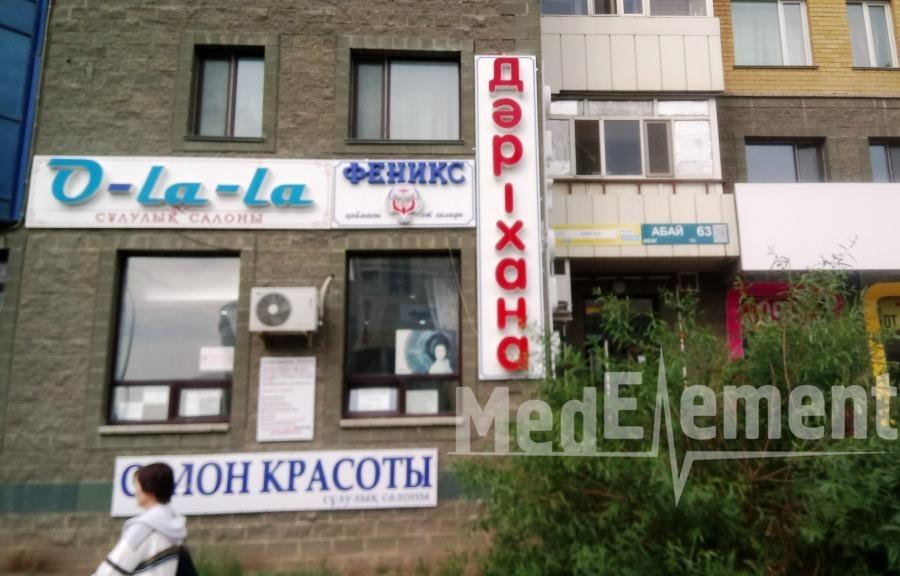 """ФЕНИКС ФК"" дәріханасы"