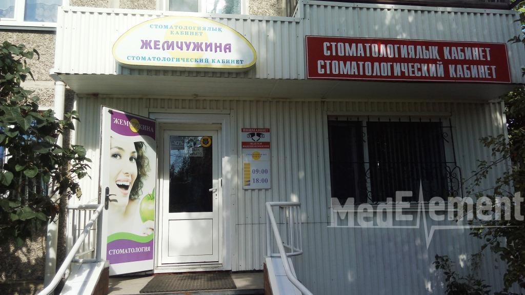 """Стоматологический кабинет """"ЖЕМЧУЖИНА"""""""