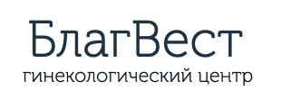 """Гинекологический центр """"БЛАГВЕСТ"""""""