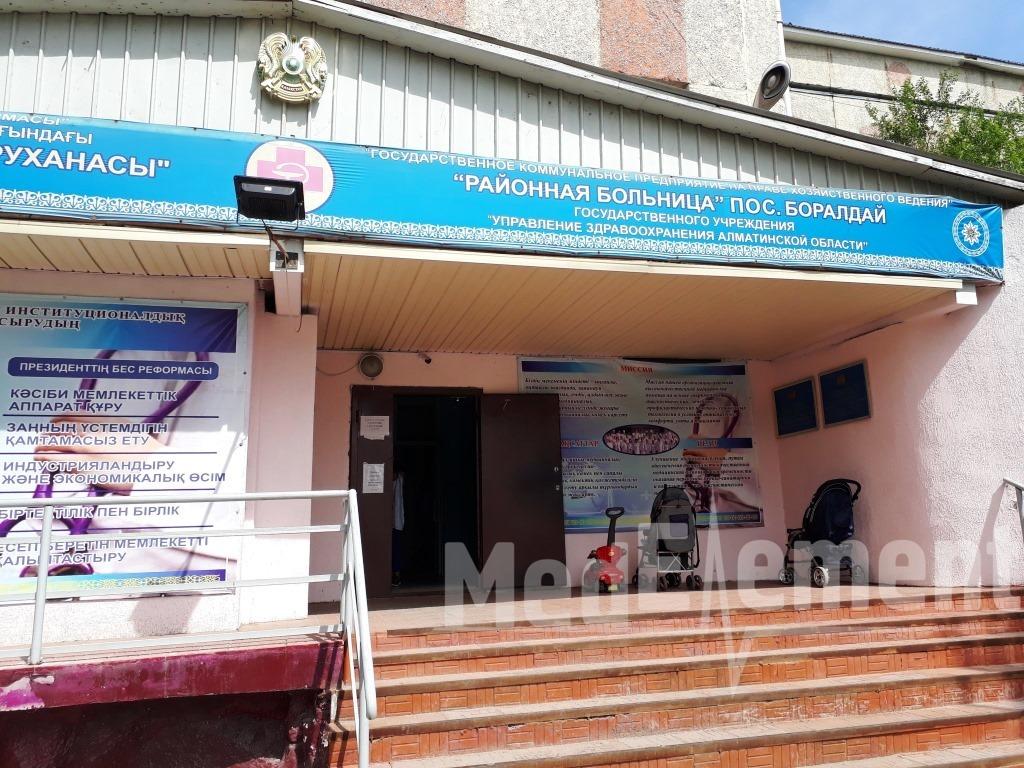 Районная больница п. Боралдай