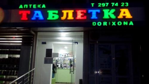 "Аптека ""ТАБЛЕТКА"" массив Ависозлар 2"