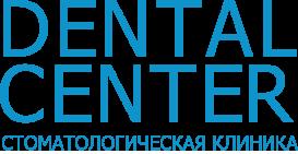 """Стоматологическая клиника """"DENTAL CENTER"""""""