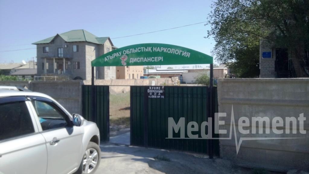 Атырауский областной наркологический диспансер