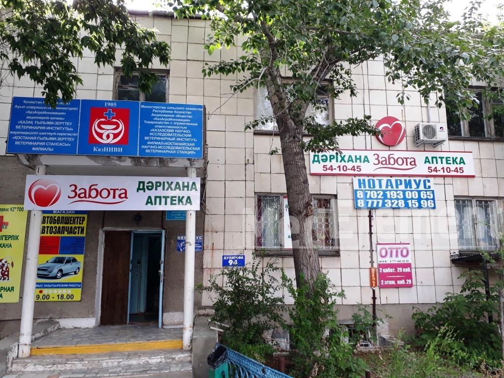 "Аптека ""ЗАБОТА"" на Дулатова"
