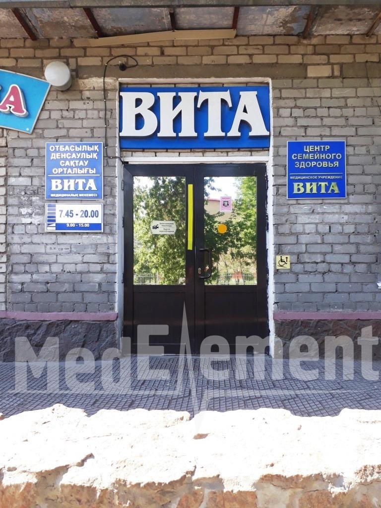 """""""ВИТА"""" отбасылық денсауылық орталығы"""