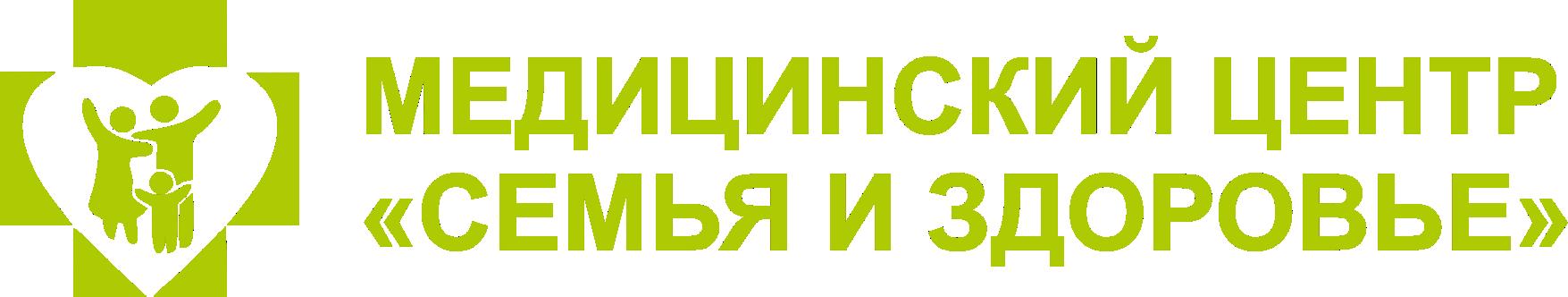 """Медицинский центр """"СЕМЬЯ И ЗДОРОВЬЕ"""""""