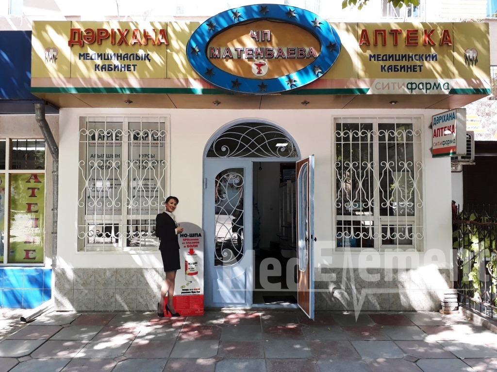 Аптека на Гагарина 137