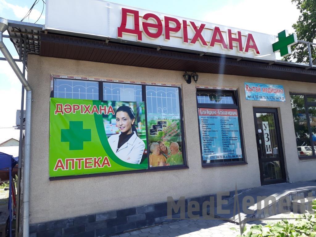 """Аптека """"ПЛАНЕТА ЗДОРОВЬЯ"""""""