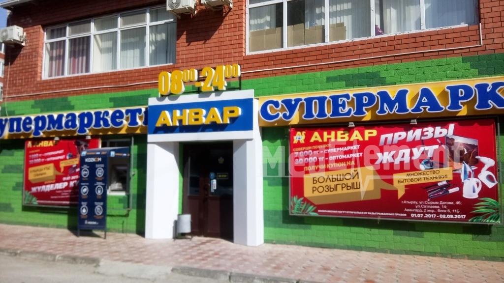 """Дәріхана (""""АНВАР"""" супермаркеті)"""