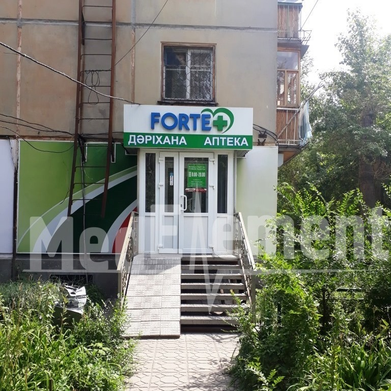 "Аптека ""FORTE+"" на ул. Казахстан"