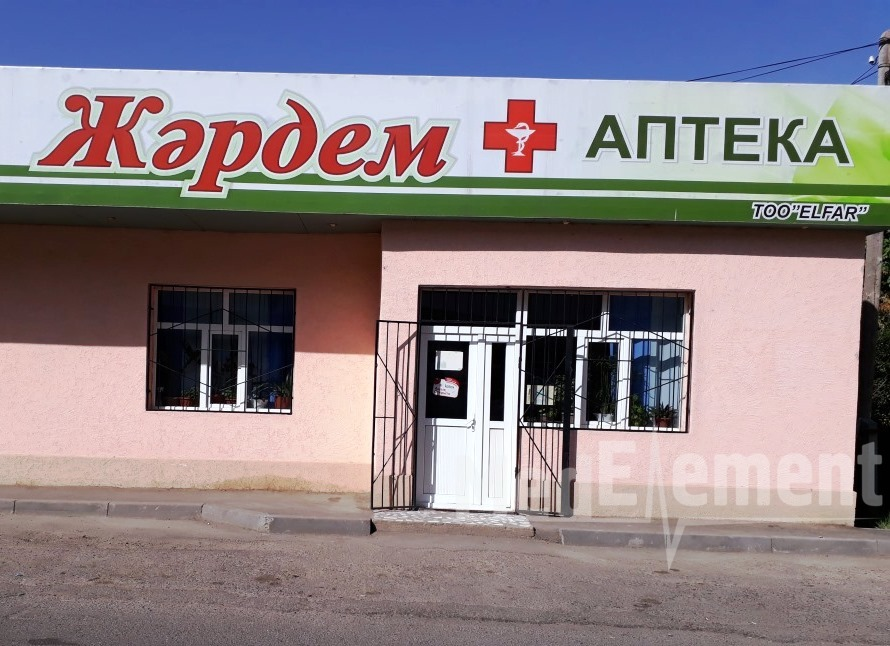 """Аптека """"ЖАРДЕМ"""" на Курманбекова"""