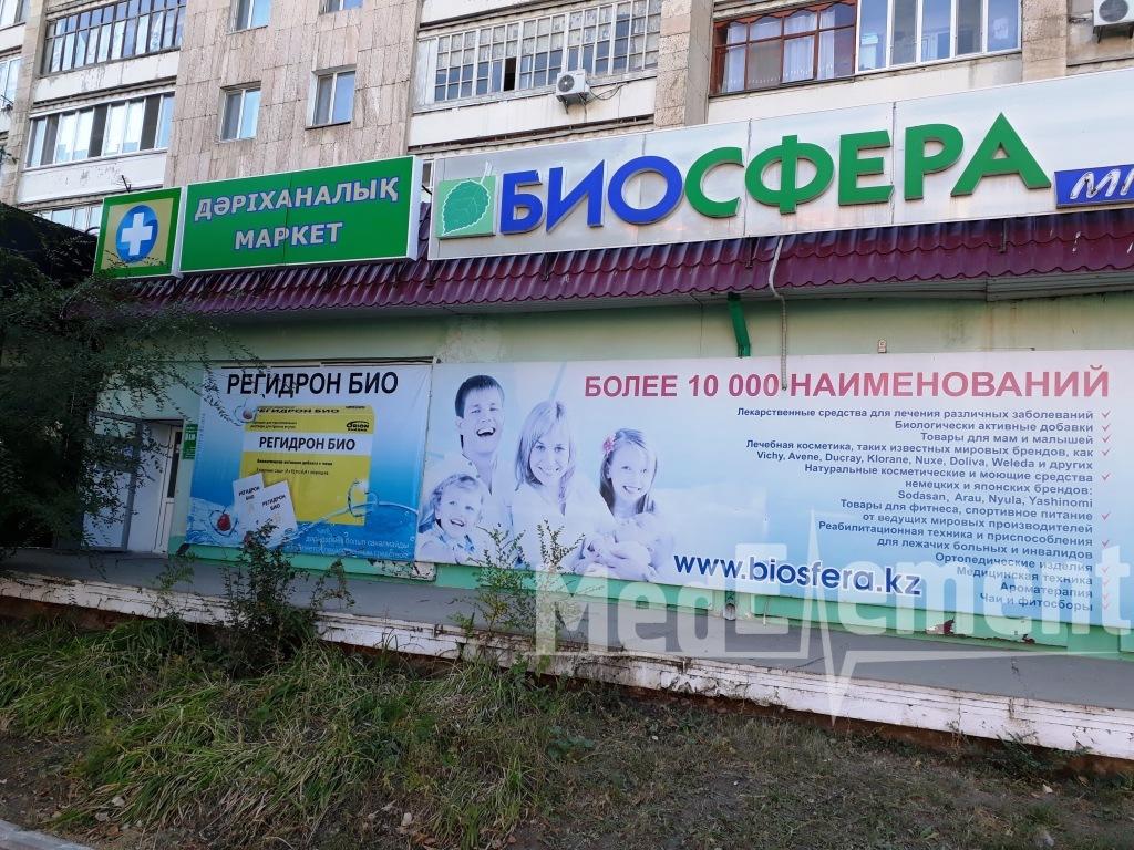 """Аптечный маркет """"БИОСФЕРА MINI"""""""