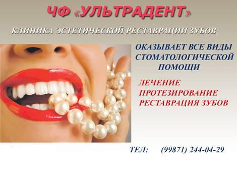 """Stomatologiya """"ULTRADENT"""""""