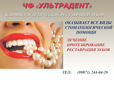 "Стоматология ""ULTRADENT"""