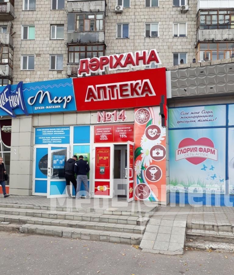 "Аптека №14 ""ГЛОРИЯ ФАРМ"""