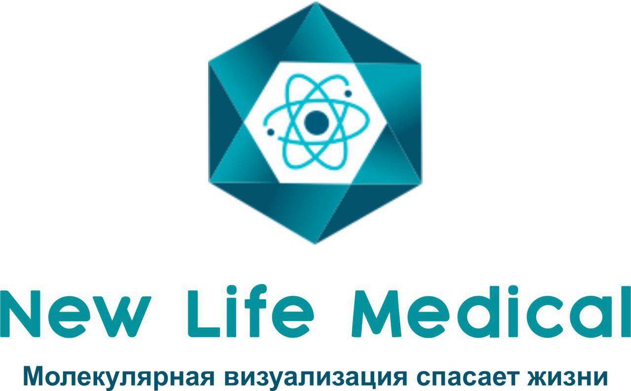 """Центр позитронно-эмиссионной томографии """"NEW LIFE MEDICAL"""""""