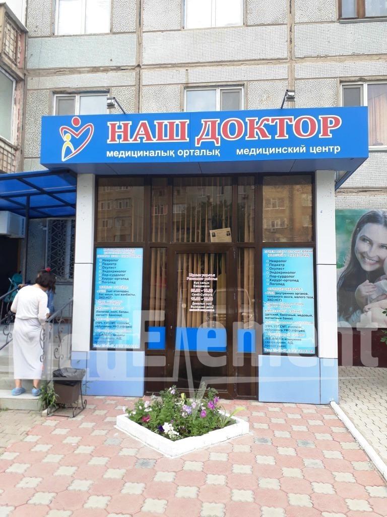 """""""НАШ ДОКТОР"""" медицина орталығы"""