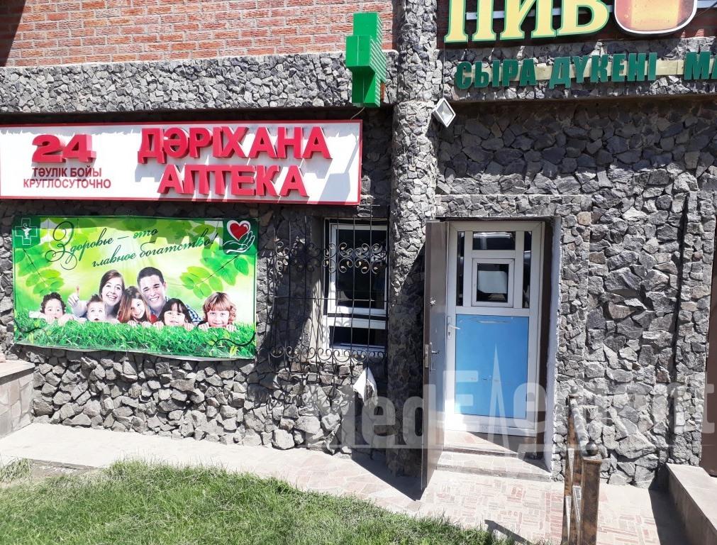 Аптека на Азекбаева