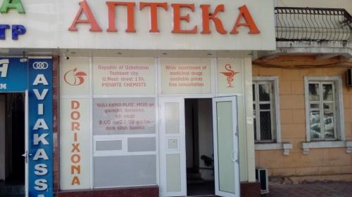 """Аптека """"ГУЛИ КАНД ПЛЮС"""""""