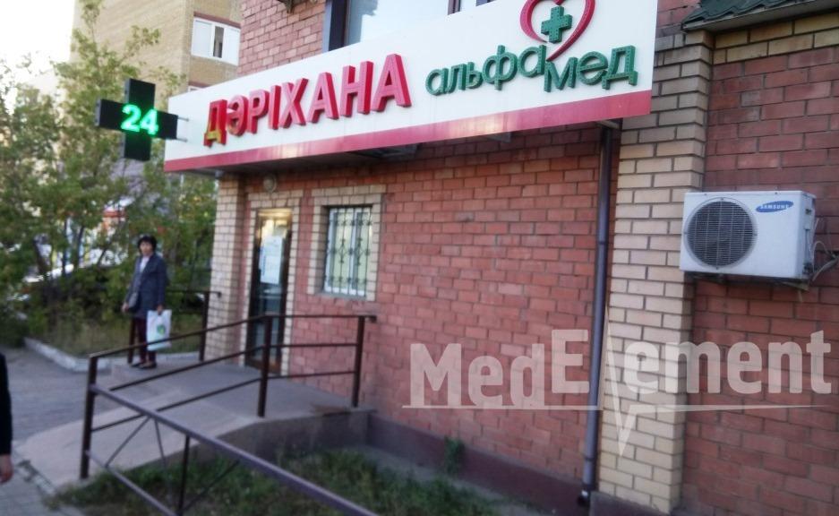 """Аптека """"АЛЬФА МЕД"""" на Мусрепова 9"""