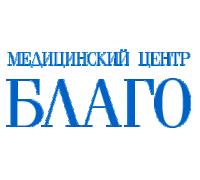 """Медицинский центр """"БЛАГО"""" на Бирюлевской"""